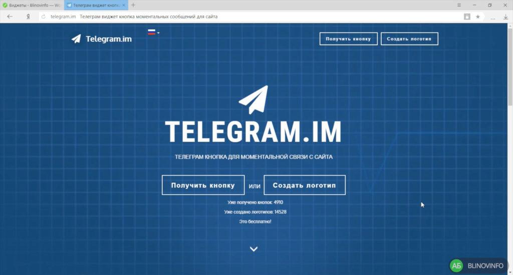 Главная страница сервиса Telegram.im